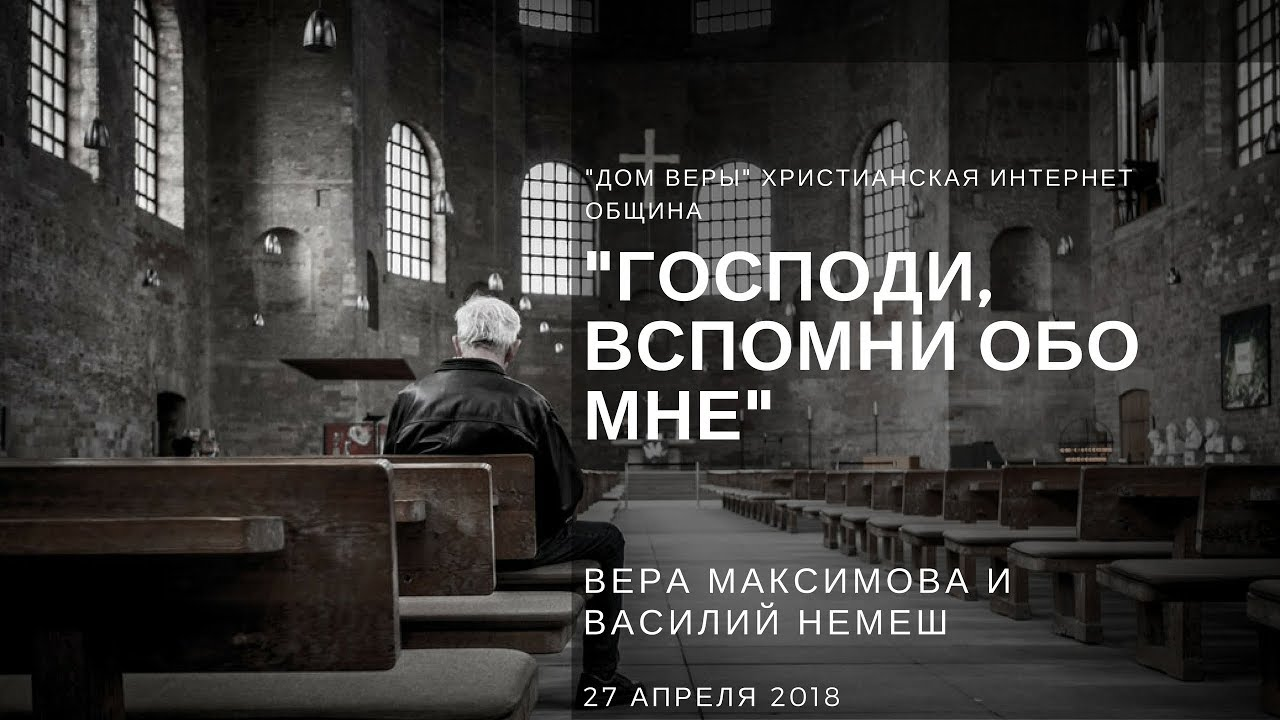 Вера Максимова и Василий Немеш.