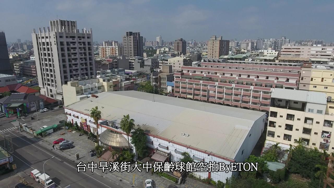 臺中東區旱溪街大中保齡球館空拍攝影合作推薦社區工程空拍攝影師建案驗收空拍空中攝影合作 - YouTube