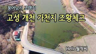 고성 개천면 가천지 조황 체크(20.03.14) - H…