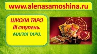 Школа Таро - 3 ступень. Магия Таро . (видео уроки, обучение). Алена Самошина.