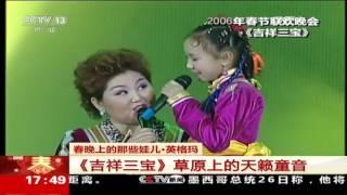 [2017一年又一年]历届春晚节目单 春晚上的那些娃儿 | CCTV春晚