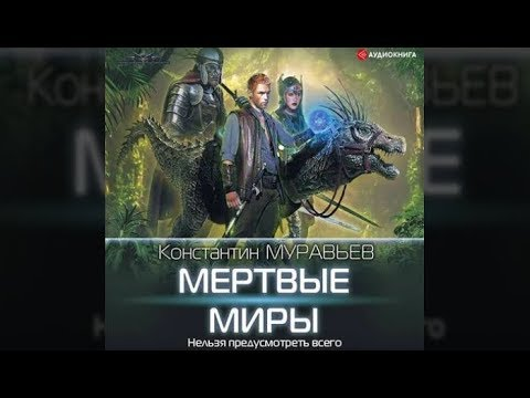 Мертвые миры | Константив Муравьев (аудиокнига)