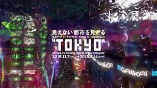 東京アートミーティングⅥ