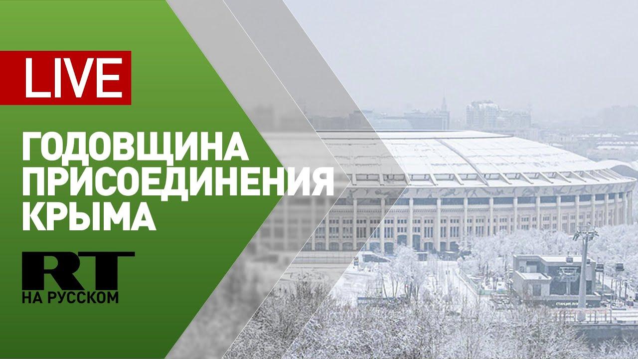 Владимир Путин выступил с речью на концерте в честь 7-летия возвращения Крыма в состав РФ