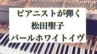 【ピアニストが弾く松田聖子】パール・ホワイト・イヴ/Pearl White Eve/Seiko Matsuda/Piano/cover