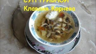 видео Суп грибной с шампиньонами и мясом