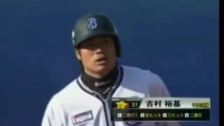吉村選手のバット投げ集です。最後にオマケで中畑さんのインタビューあ...