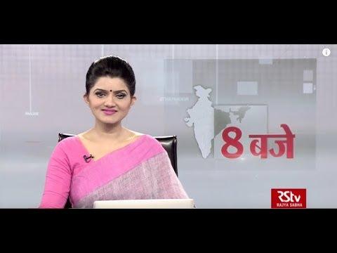 Hindi News Bulletin | हिंदी समाचार बुलेटिन – 14 Jan, 2019 (8 pm)