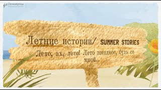 Летние истории/ Summer stories(Летние истории/ Summer stories - ... Что такое лето? Это много света, Это поле, это лес, Это тысячи чудес, Это в небе..., 2015-10-26T09:29:45.000Z)