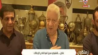 المستشار مرتضى منصور يعلن عن المدير الفنى الجديد لنادى الزمالك - زملكاوى