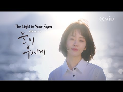 The Light in Your Eyes 눈이 부시게 Character Teaser #2 | HAN JI MIN