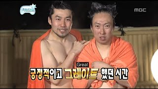 Infinite Challenge, the Sea of Okhotsk(2), #09, 오호츠크 해(2) 20110226