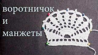 Ажурный воротничок крючком МК Манжеты крючком 20 апреля  Вязание Прямые трансляции