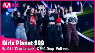 [4회/풀버전] '카리스마스크' ♬MIC Drop_BTS(방탄소년단) @CONNECT MISSION #GirlsPlanet999