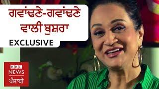 Pakistani artist Bushra Ansari on her viral song 'Gawandhne' and India-Pak love   BBC NEWS PUNJABI
