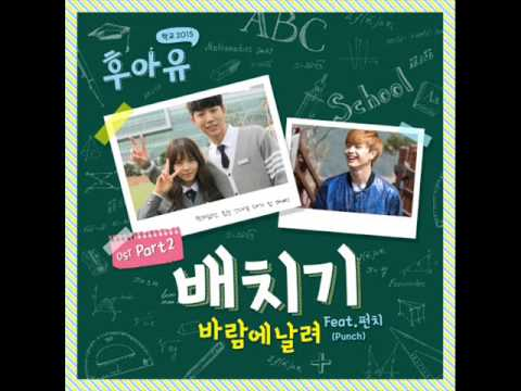 Who Are You-School 2015 OST Part 2 - Blowing In The Wind