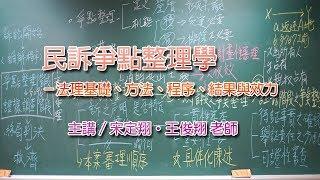 法律潮流│民訴爭點整理學-法理基礎、方法、程序、結果與效力│宋定翔(王俊翔)