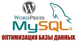 видео Как поменять тему WordPress из базы данных