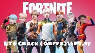 BTS Crack (Greek)\\Pt.17 Fortnite & Cringe