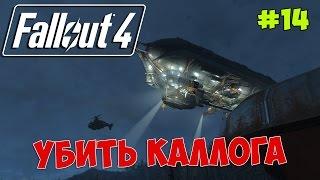 Fallout 4 Выследить и убить Келлога 14