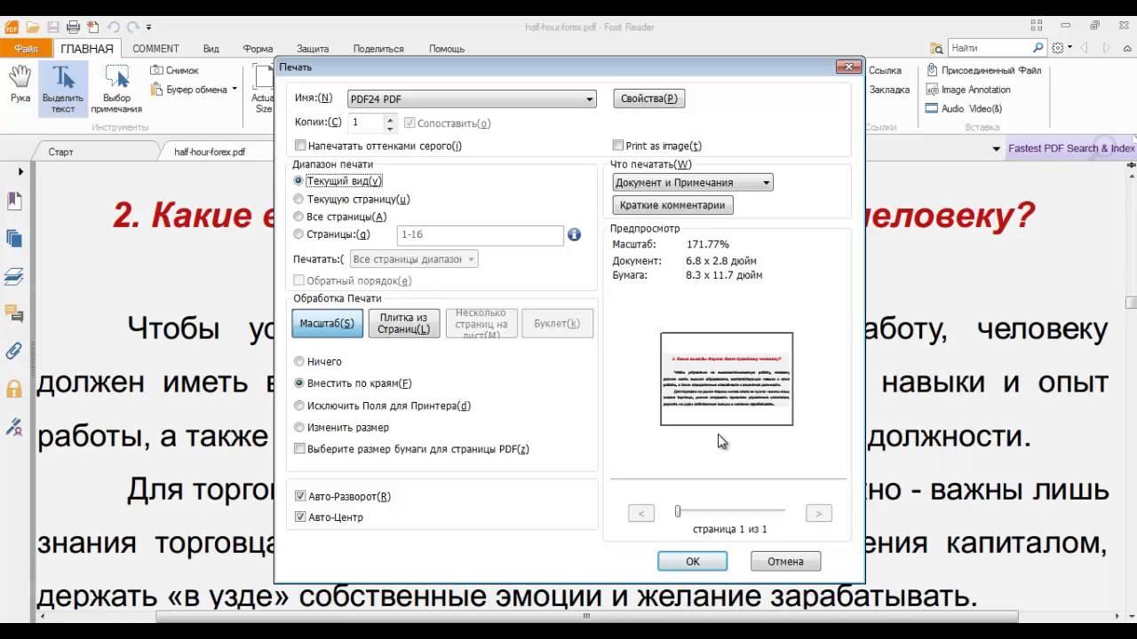 Как сделать книгу в формате PDF