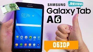 Розпакування і огляд Samsung Galaxy Tab A6 (2017).