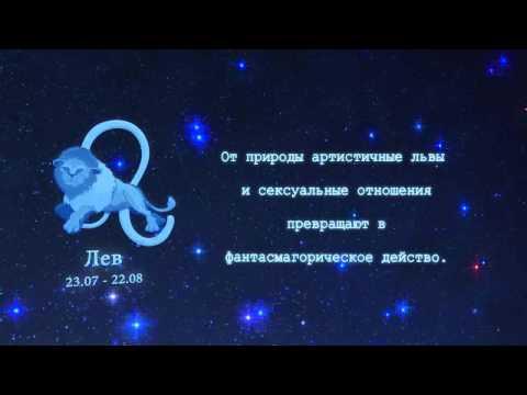 Лев очень сложный и загадочный знак зодиака, который полностью изучить, наверное, не реально.