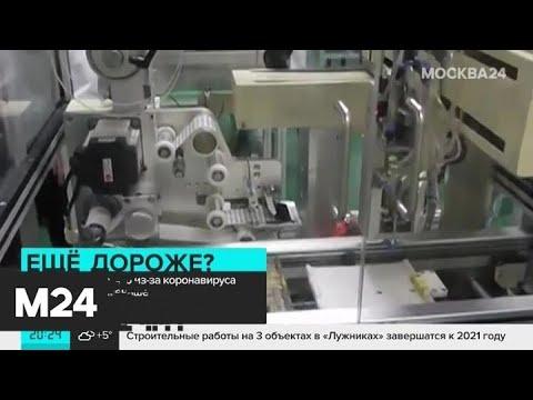 Apple ограничивает поставки iPhone из-за коронавируса - Москва 24