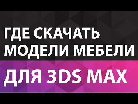 Мебель для 3Ds Max. Где скачать модели мебели для 3Ds Max. Мебель для 3Ds Max