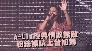 【2019花蓮夏戀嘉年華】A-Lin經典情歌無敵!粉絲大合唱還被請上台尬舞 (幸福了然後呢 失戀無罪 拿走了什麼 有一種悲傷)