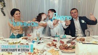 Свадьба Александра и Елены  2016 (02 серия) Полная версия