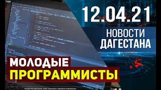Фото Новости Дагестана за 12.04.2021 года