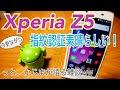 Xperia Z5 SOV32 しばらく使ってみた! 指紋認証素晴らしいとかじまが語る雑談ww