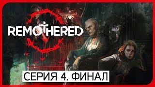 ПАРАНОРМАЛЬНАЯ КИРПИЧНОСТЬ ● Remothered: Tormented Fathers #4 [ФИНАЛ]