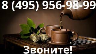 Купить чай оптом в Ростове-на-Дону