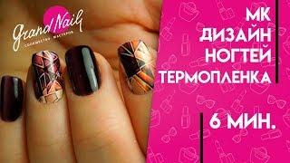 Термопленка Дизайн Ногтей - Коррекция Гелем