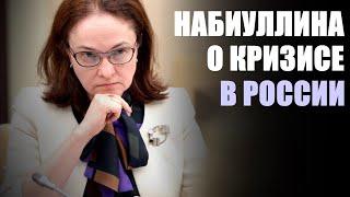 Какой кризис может быть в России?