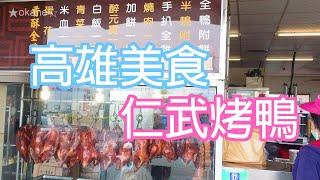Delicacy#3 Roast Duck in Kaohsiung????高雄仁武烤鴨