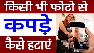koi bhi photo se kapde hatane wala app || remove clothes from photo in android by Techno Punit