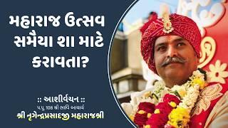 Amrutvani | ઉત્સવ સમૈયા નો હેતું | Purpose of Utsav