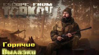 ✅Escape From Tarkov 2...
