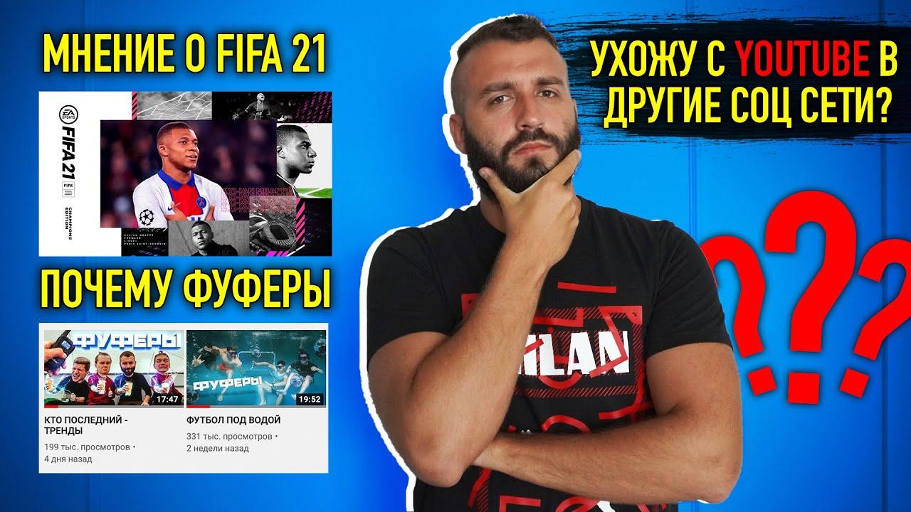 УХОЖУ С YOUTUBE? / ФУФЕРЫ ЗАЧЕМ? / Fifa 21