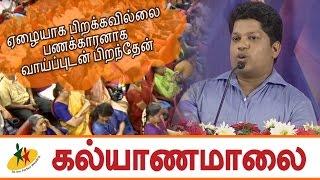 Journey of a Poor Boy to build a Dynasty : Mr Sarath Babu | Solomom Papaiya Debate | Kalyanamalai