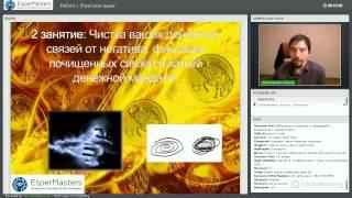 Презентация курса: Работа с Эгрегором денег