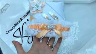 Подвязка невесты и подушечка для колец от свадебного салона КУКЛА