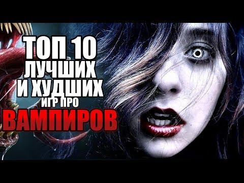ТОП 10 ЛУЧШИХ И ХУДШИХ ИГР ПРО ВАМПИРОВ