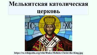 Мелькитская католическая церковь(Мелькитская католическая церковь Мельки́тская католи́ческая це́рковь — одна из восточнокатолических..., 2016-07-16T16:29:59.000Z)