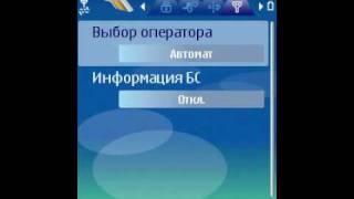 Настройки сети в смартфоне с Symbian OS (13/43)