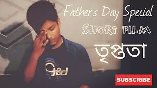Bangla short film 2017 // তৃপ্ততা //Father