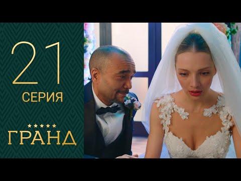 Дата выхода отель элеон 21 серия